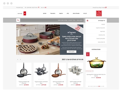 cookstore uses pavilion theme